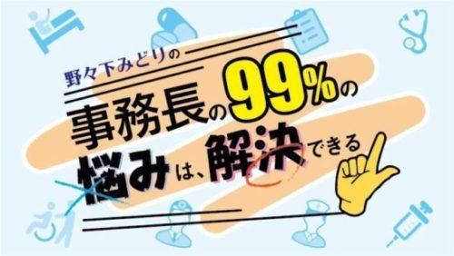事務長の99%の悩みは解決できる  〜第24回公開〜