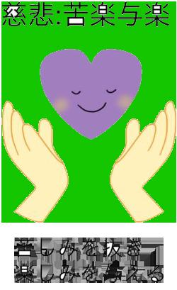 慈悲・苦楽与楽 苦しみを抜き楽しみを与える