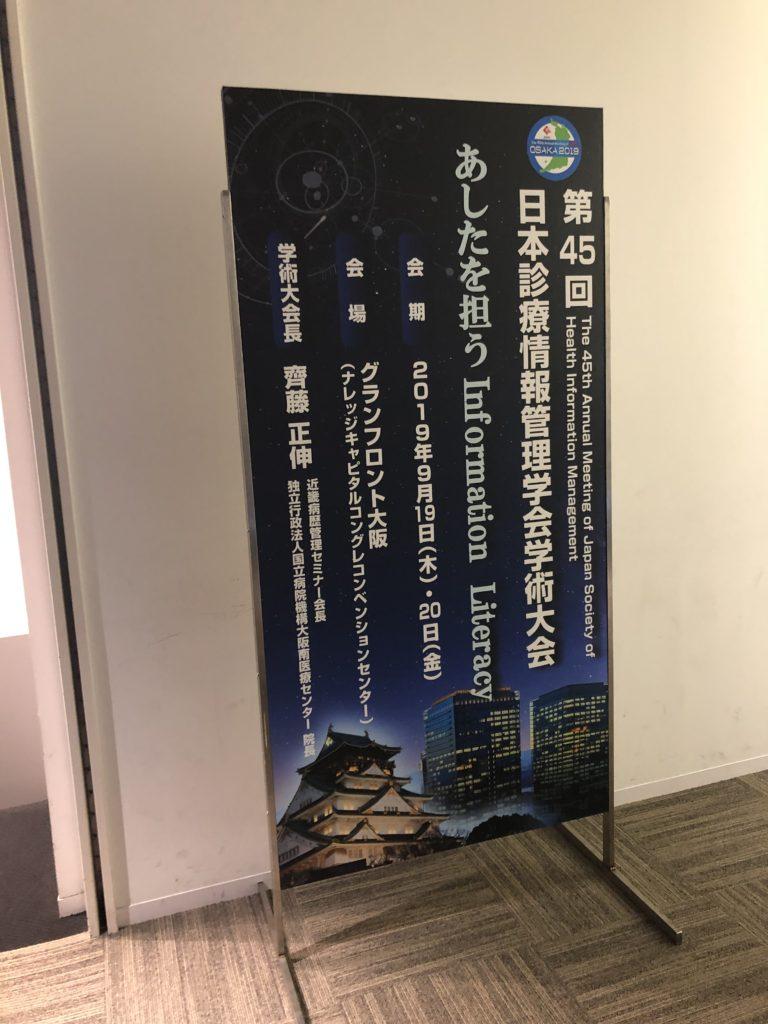 第45回日本診療情報管理学会学術大会 参加記①